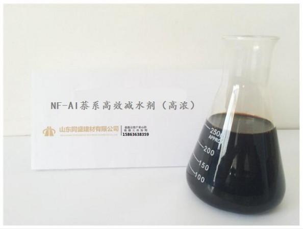 高濃萘系高效減水劑