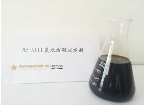 緩凝型高效萘系減水劑