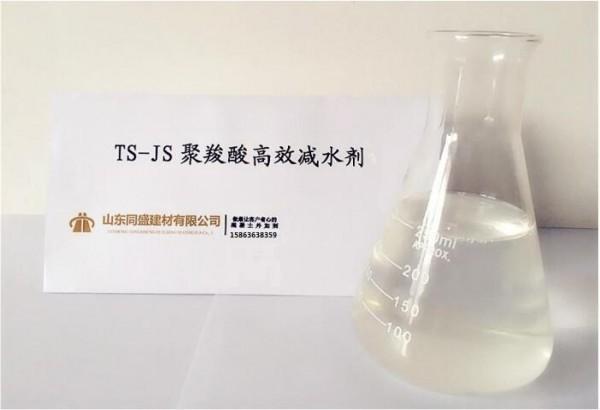 聚羧酸高效減水劑
