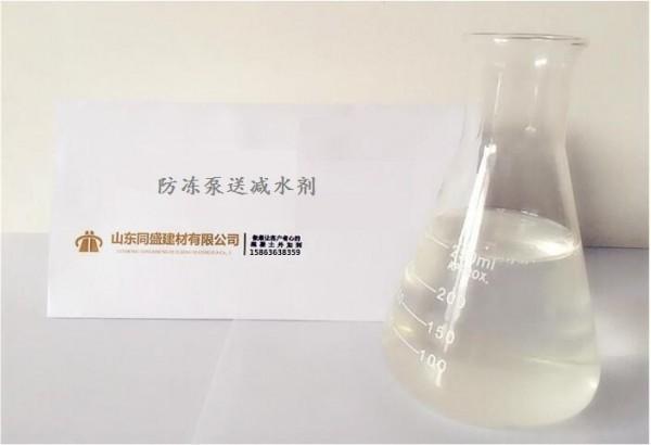 防凍泵送減水劑